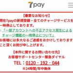 【7pay】7pay不正アクセス。たった4日間で何が起きたのか?時系列でまとめました。